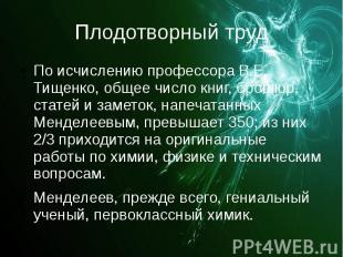 Плодотворный трудПо исчислению профессора В.Е. Тищенко, общее число книг, брошюр