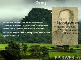 ОтецВ то время Иван Павлович Менделеев занимал должность директора Тобольской ги