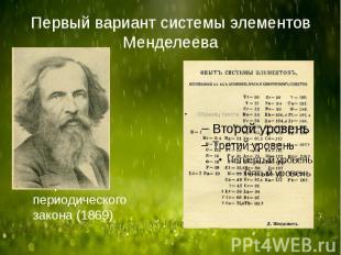 Первый вариант системы элементов МенделееваОткрытие периодического закона (1869)
