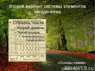 Второй вариант системы элементов Менделеева«Основы химии» (1869-71)