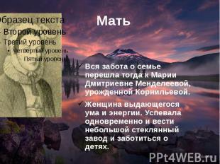 МатьВся забота о семье перешла тогда к Марии Дмитриевне Менделеевой, урожденной