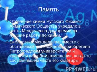 ПамятьОтделение химии Русского Физико-Химического Общества учредило в честь Менд