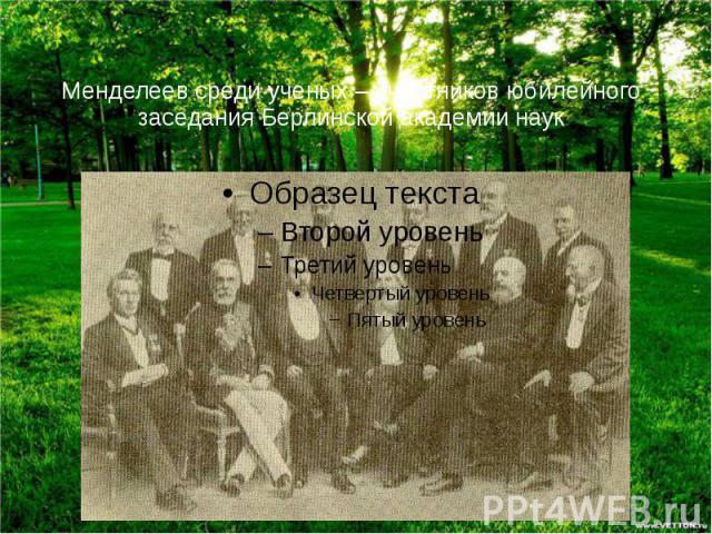Менделеев среди ученых – участников юбилейного заседания Берлинской академии наук