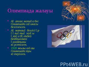 Олимпиада жалауы Ақ атлас матаға бес Олимпиада сақинасы белгіленген. Ақ матаың б