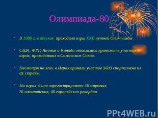 Олимпиада-80 В 1980 г. в Москве проходили игры ХХII летней Олимпиады . США, ФРГ,