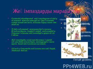Жеңімпаздарды марапаттау Олмпиада ойындарының жеңімпаздарына зәйтүн ағашының вен