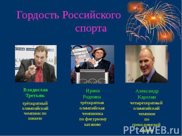 Гордость Российского спорта