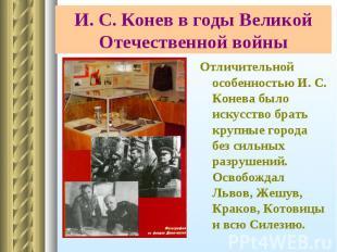 Отличительной особенностью И. С. Конева было искусство брать крупные города без