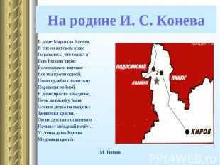 В доме Маршала Конева, В доме Маршала Конева, В тихом вятском краю Показалось, ч