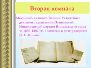 Метрическая книга Велико-Устюгского духовного правления Пушемской Николаевской ц