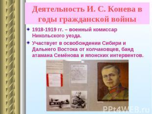 1918-1919 гг. – военный комиссар Никольского уезда. 1918-1919 гг. – военный коми