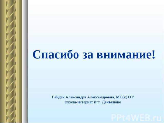Щукин Даниил школа №57 4 в класс