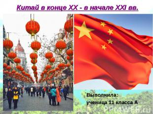 Китай в конце XX - в начале XXI вв.