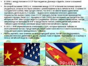 В 1950 г. между Китаем и СССР был подписан Договор о дружбе, союзе и взаимной по