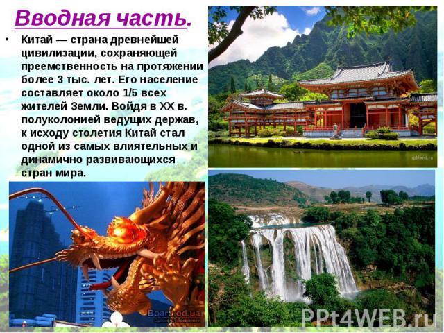 Китай — страна древнейшей цивилизации, сохраняющей преемственность на протяжении более 3 тыс. лет. Его население составляет около 1/5 всех жителей Земли. Войдя в XX в. полуколонией ведущих держав, к исходу столетия Китай стал одной из самых влиятель…