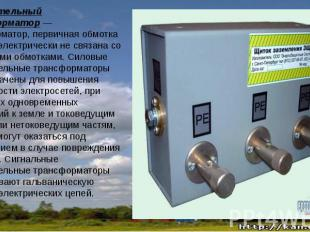 Разделительный трансформатор— трансформатор, первичная обмотка которого эл