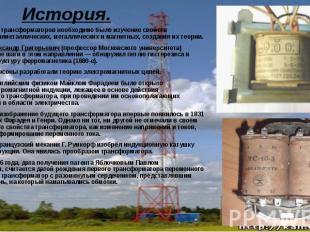История.Для создания трансформаторов необходимо было изучение свойств материалов