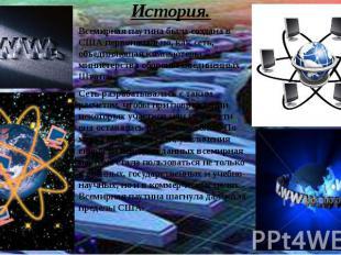 История.Всемирная паутина была создана в США первоначально, как сеть, объединяющ