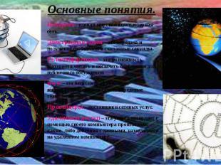 Основные понятия.Интернет - единая мировая компьютерная сеть.Электронная почта –