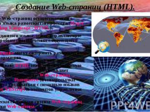 Создание Web-страниц (HTML).Создание Web-страниц осуществляется с помощью языка