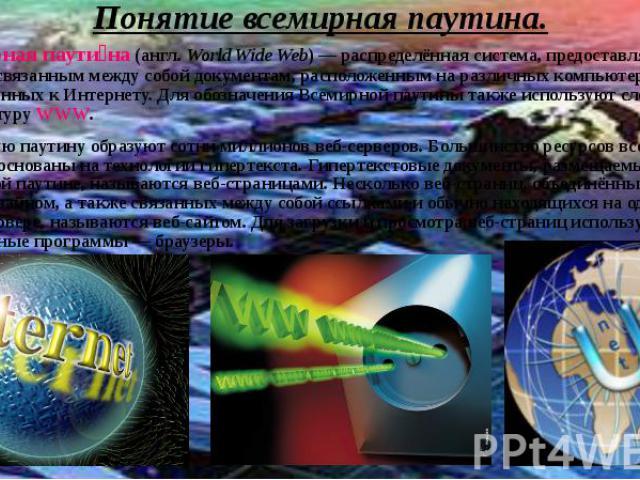 Понятие всемирная паутина.Всемирная паутина(англ.World Wide Web)—распределённая система, предоставляющая доступ ксвязанныммежду собой документам, расположенным на различных компьютерах, подключенных кИнтерне…