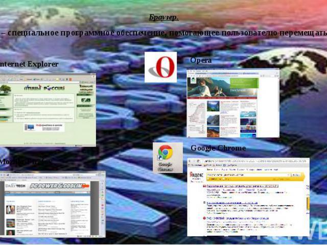 Браузер.Браузер – специальное программное обеспечение, помогающее пользователю перемещаться по паутине.