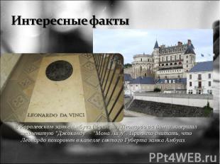В Королевском замке Амбуаз (Франция) Леонардо да Винчи завершил знаменитую &quot