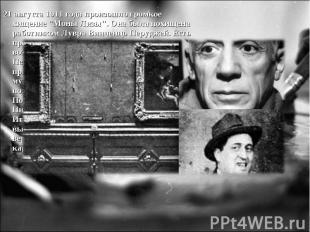 """21 августа 1911 года произошло громкое хищение """"Моны Лизы"""". Она была п"""