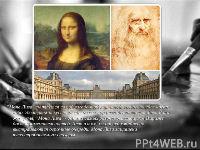 """""""Мона Лиза"""" считается самой загадочной картиной, создававшейся когда-либо. Эксперты-искусствоведы до сих пор разгадывают ее тайны. В то же время, """"Мона Лиза"""" - одна из самых разочаровывающих в Париже достопримечательностей. Дело …"""