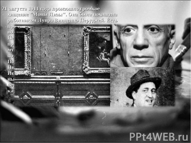 """21 августа 1911 года произошло громкое хищение """"Моны Лизы"""". Она была похищена работником Лувра Винченцо Перуджей. Есть предположение, что Перуджа хотел возвратить картину на историческую родину. Первые попытки найти картину ни к чему не пр…"""