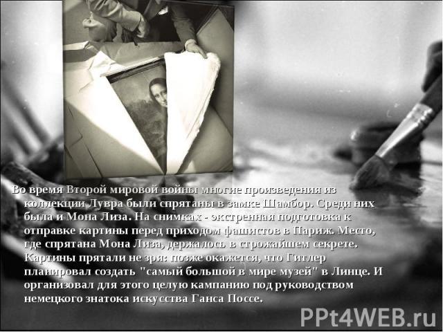 Во время Второй мировой войны многие произведения из коллекции Лувра были спрятаны в замке Шамбор. Среди них была и Мона Лиза. На снимках - экстренная подготовка к отправке картины перед приходом фашистов в Париж. Место, где спрятана Мона Лиза, держ…