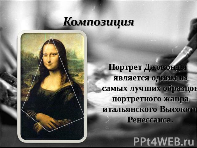 Портрет Джоконды является одним из самых лучших образцов портретного жанра итальянского Высокого Ренессанса. Портрет Джоконды является одним из самых лучших образцов портретного жанра итальянского Высокого Ренессанса.