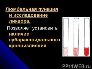 Люмбальная пункция и исследование ликвора.Люмбальная пункция и исследование ликв