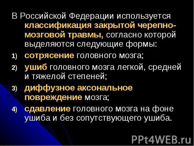 В Российской Федерации используется классификация закрытой черепно-мозговой травмы, согласно которой выделяются следующие формы:В Российской Федерации используется классификация закрытой черепно-мозговой травмы, согласно которой выделяются следующие…