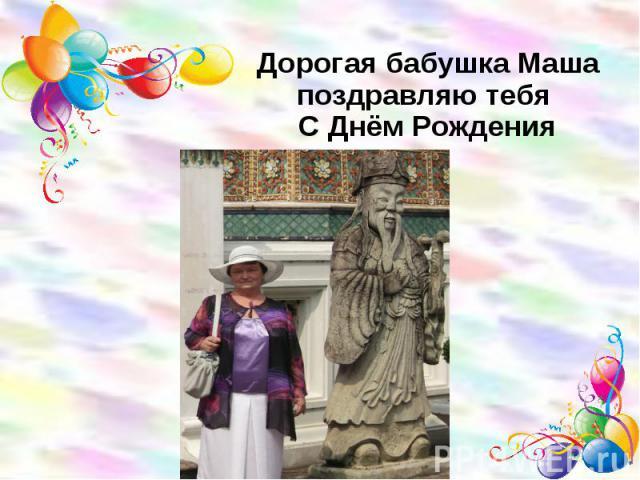 Дорогая бабушка Маша поздравляю тебя С Днём Рождения