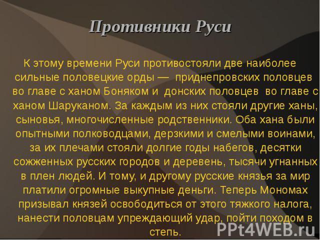 Противники РусиК этому времени Руси противостояли две наиболее сильные половецкие орды — приднепровских половцев во главе с ханом Боняком и донских половцев во главе с ханом Шаруканом. За каждым из них стояли другие ханы, сын…