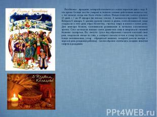 Рождество - праздник, который отмечается в самые короткие дни в году. В это врем