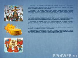 Масленица – это древний славянский праздник, который нам достался в наследство о