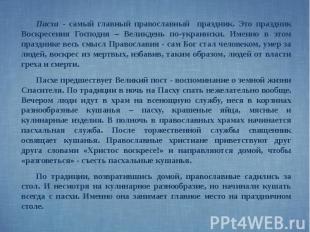 Пасха - самый главный православный праздник. Это праздник Воскресения Господня –