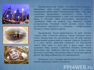 Праздничный хлеб - Пасха – это символ тела Господня, а окрашенное яйцо всегда си