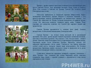 Троица у православных христиан отмечается на пятидесятый день после Светлой Пасх