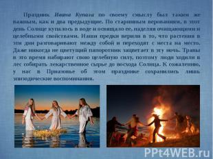 Праздник Ивана Купала по своему смыслу был таким же важным, как и два предыдущие