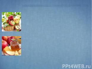 19 августа отмечается Яблочный Спас – это традиционный праздник для православных