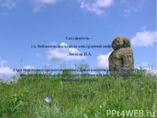 Составитель – гл. библиотекарь отдела электронной информации Лисогор В.А. (При п
