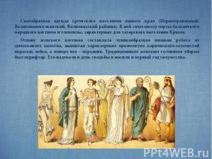 Своеобразная одежда греческого населения нашего края (Першотравневый, Великоново