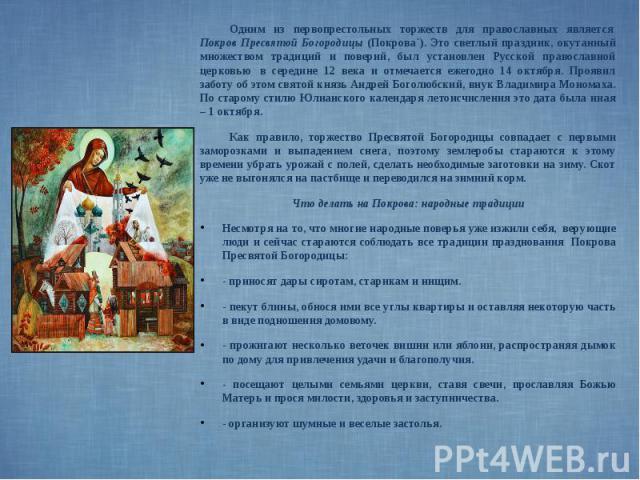 Одним из первопрестольных торжеств для православных является Покров Пресвятой Богородицы (Покрова´). Это светлый праздник, окутанный множеством традиций и поверий, был установлен Русской православной церковью в середине 12 века и отмечае…