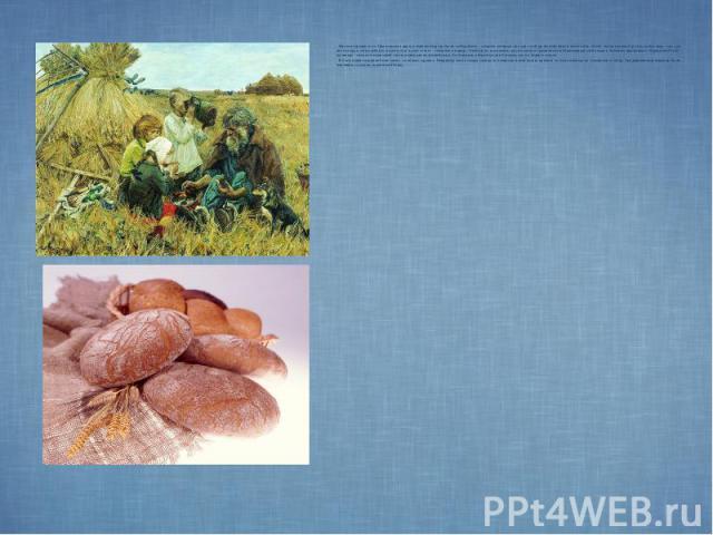 Жители городов и сел Приазовского края, в первую очередь, были хлеборобами – людьми, которые «делали» хлеб на золотой ниве и возле печи. «Хлеб - всему голова. Где есть хлеб и вода - там уже нет голода, а если хлеба нет и куска, то и в доме тоска» - …