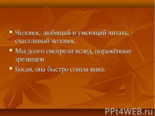 Человек, любящий и умеющий читать, - счастливый человек. Человек, любящий и умею