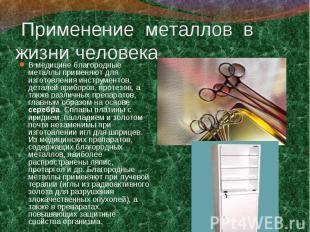В медицине благородные металлы применяют для изготовления инструментов, деталей