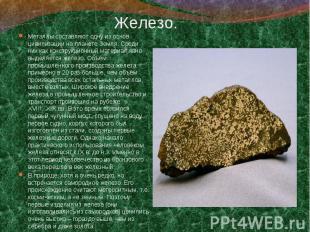 Металлы составляют одну из основ цивилизации на планете Земля. Среди них как кон